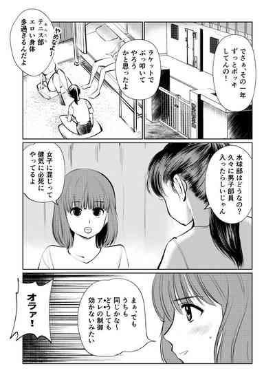 Manami No Suichuu Chin Tokkun 1