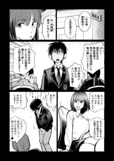 Manami No Suichuu Chin Tokkun 8