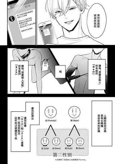 跪下问爱 01 Chinese 9