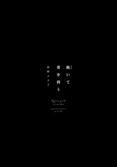 跪下问爱 01 Chinese 2