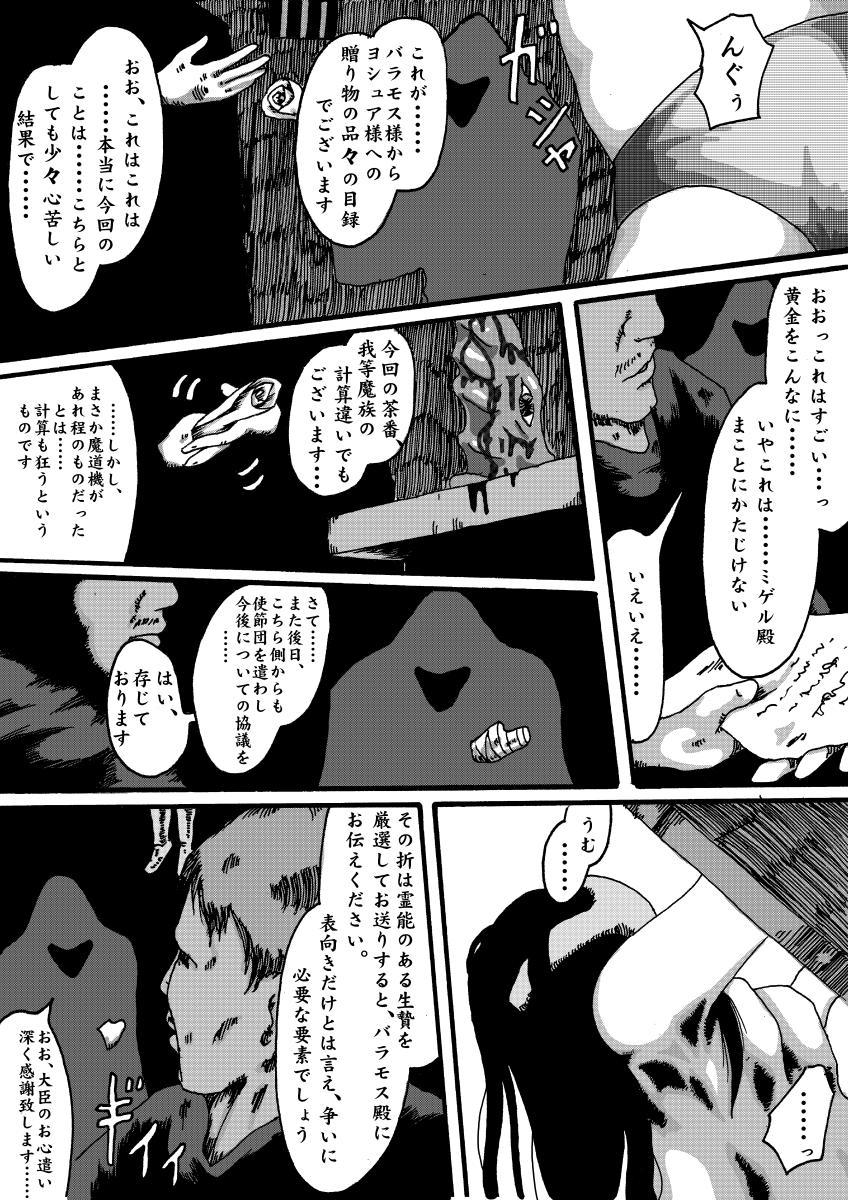 madouki dragon quest ibunroku 6