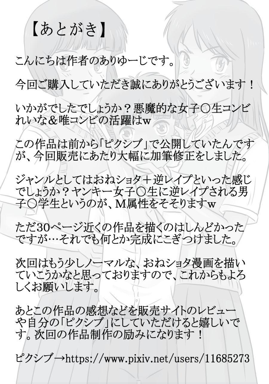 Akuma Teki Na Joshikousei Ni Tsukamatta Boku 31