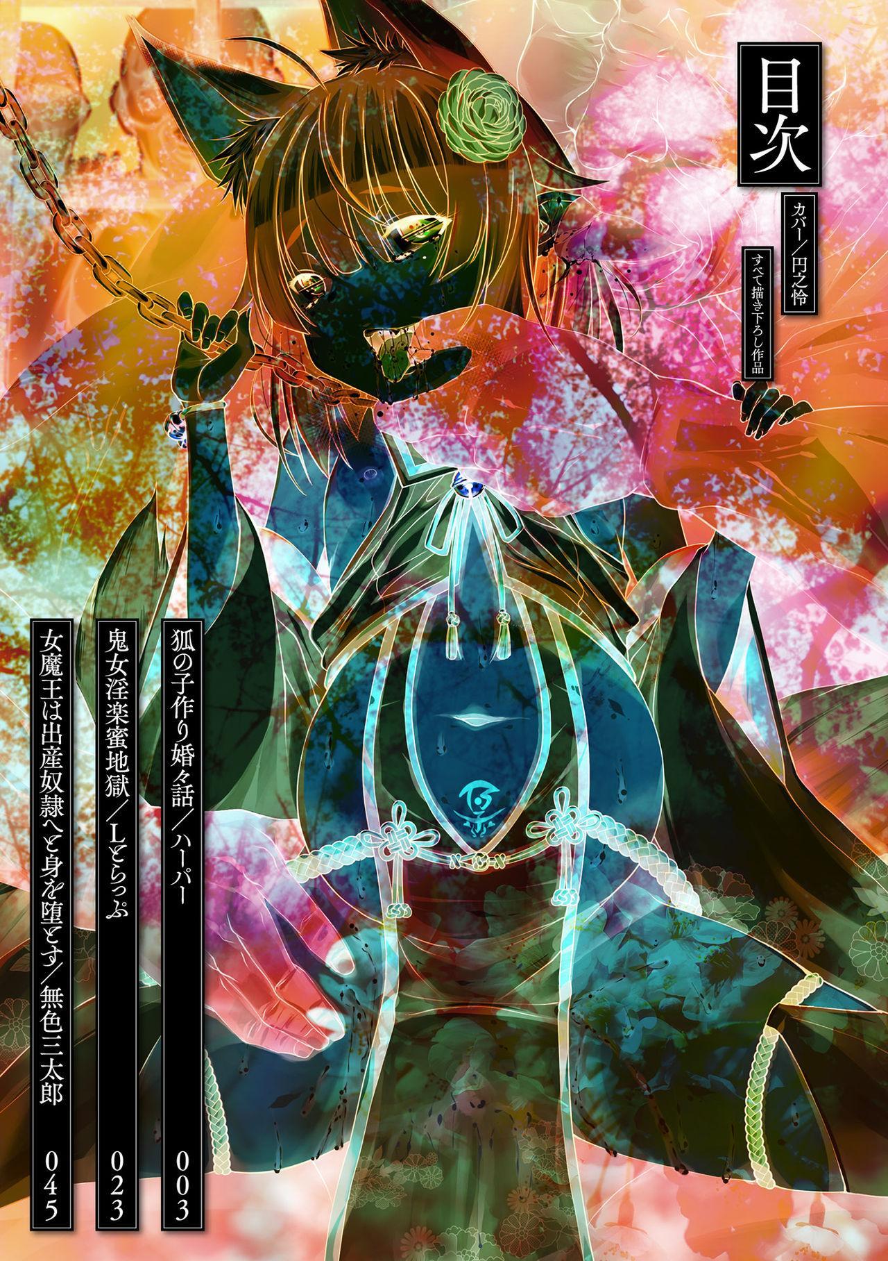 Loli-babaa Kyousei Tanetsuke Ecchi! Vol. 2 1