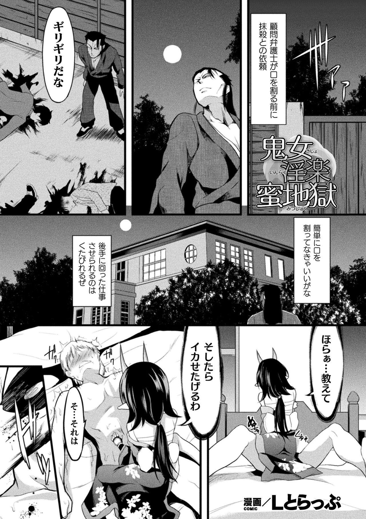 Loli-babaa Kyousei Tanetsuke Ecchi! Vol. 2 22
