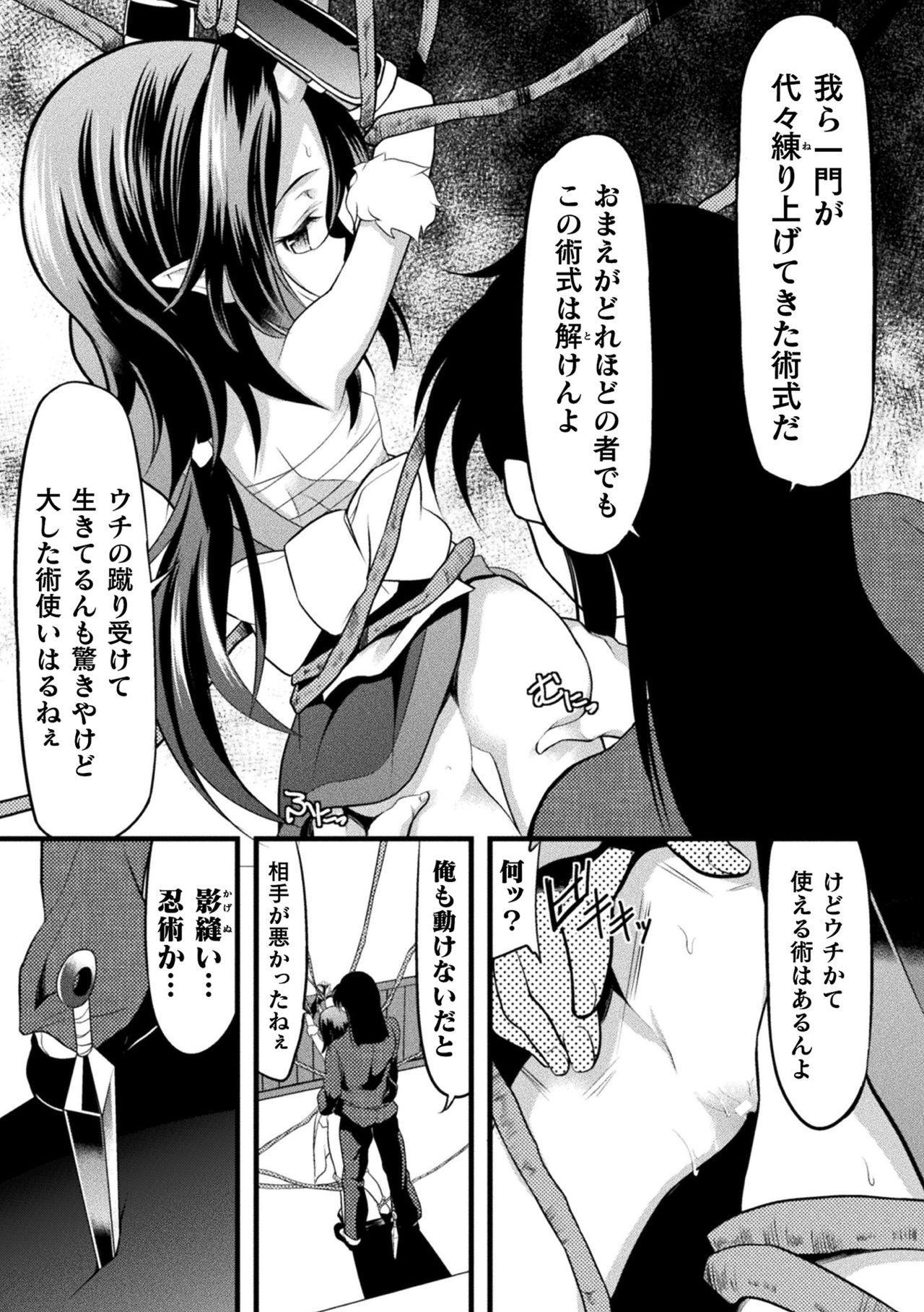 Loli-babaa Kyousei Tanetsuke Ecchi! Vol. 2 26