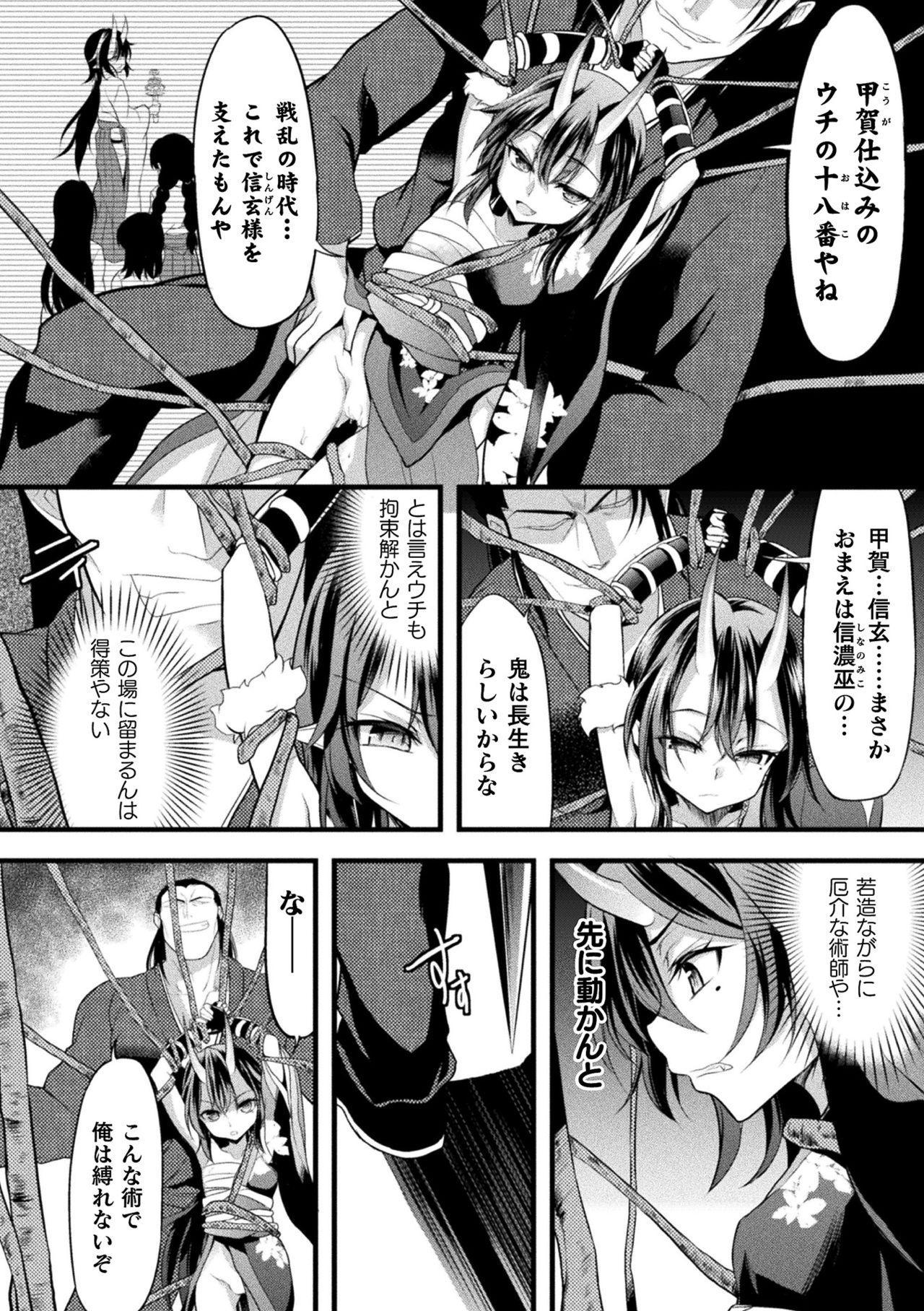 Loli-babaa Kyousei Tanetsuke Ecchi! Vol. 2 27