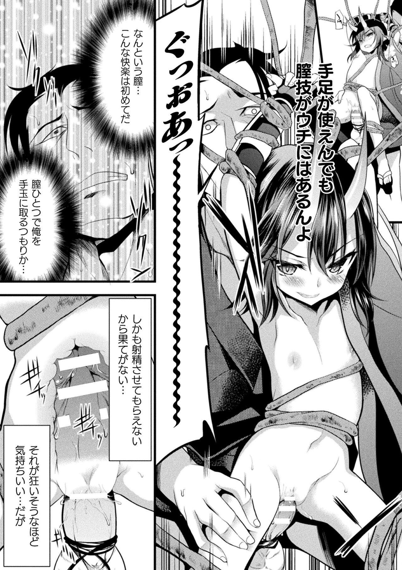 Loli-babaa Kyousei Tanetsuke Ecchi! Vol. 2 32