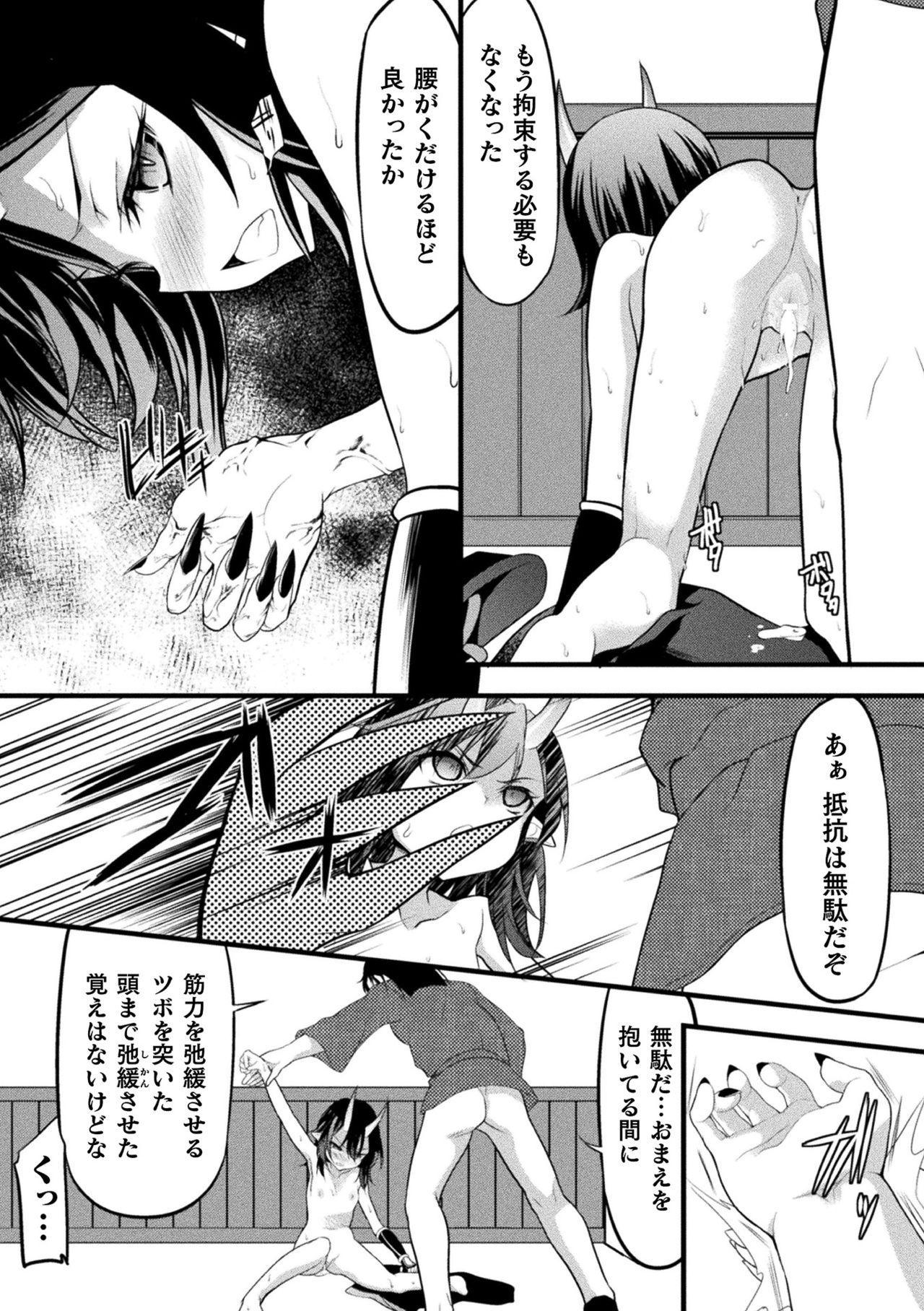 Loli-babaa Kyousei Tanetsuke Ecchi! Vol. 2 36