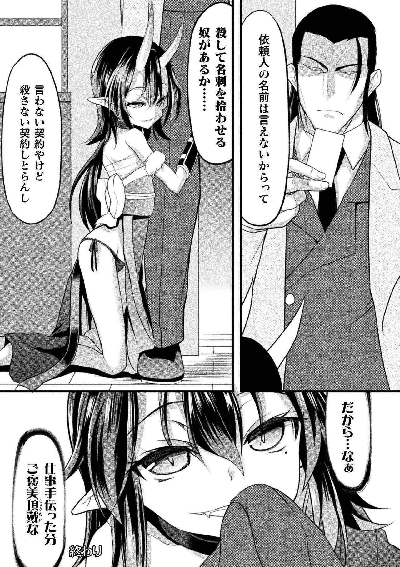 Loli-babaa Kyousei Tanetsuke Ecchi! Vol. 2 43