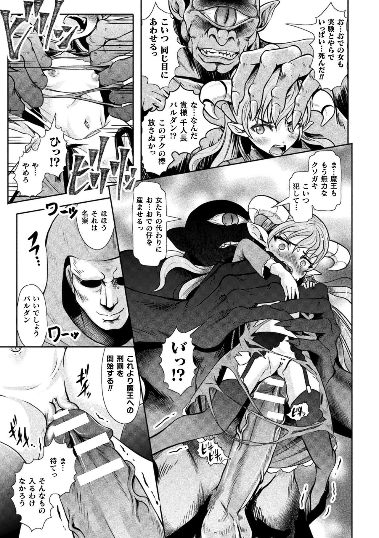 Loli-babaa Kyousei Tanetsuke Ecchi! Vol. 2 48