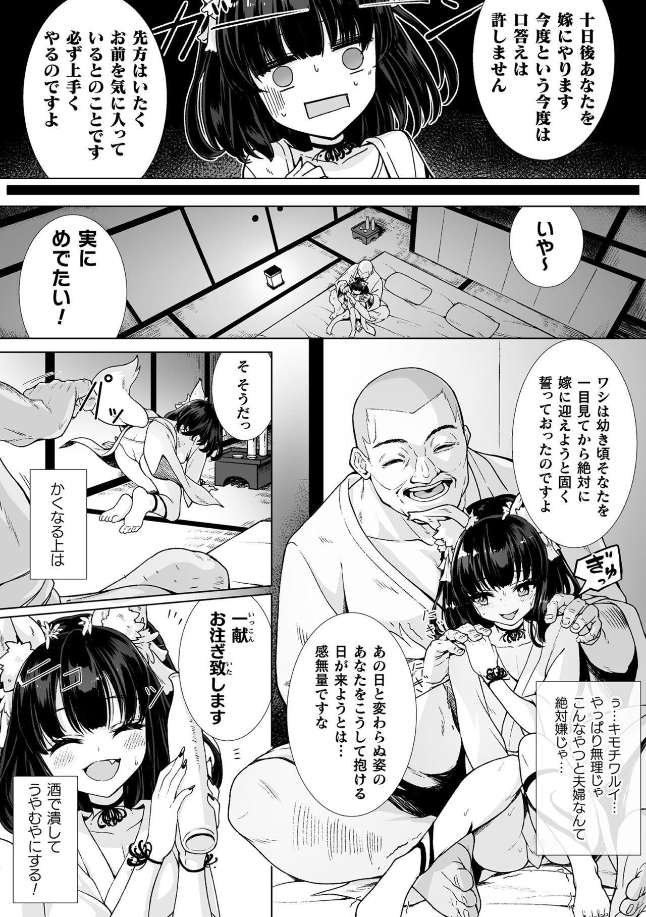 Loli-babaa Kyousei Tanetsuke Ecchi! Vol. 2 4