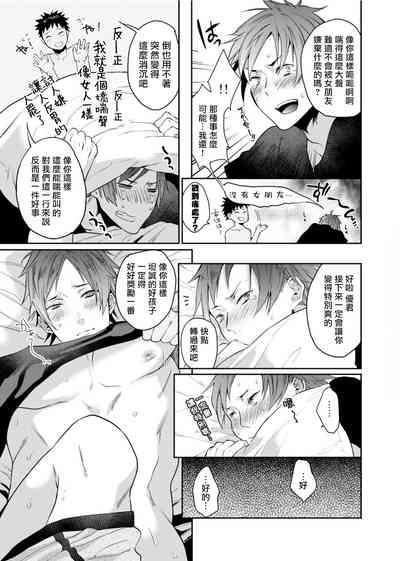 Watanabe Yuuxxx Danyu Hajimemashita. | 渡边优(23岁)、开始做xxx男优。1-6 完结 9