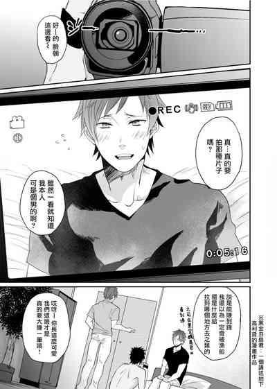 Watanabe Yuuxxx Danyu Hajimemashita. | 渡边优(23岁)、开始做xxx男优。1-6 完结 3