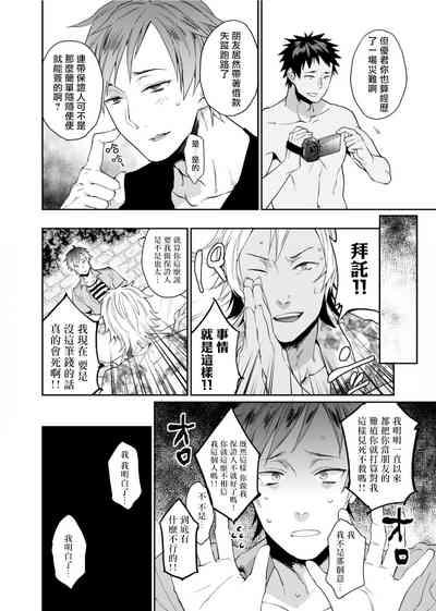 Watanabe Yuuxxx Danyu Hajimemashita. | 渡边优(23岁)、开始做xxx男优。1-6 完结 4