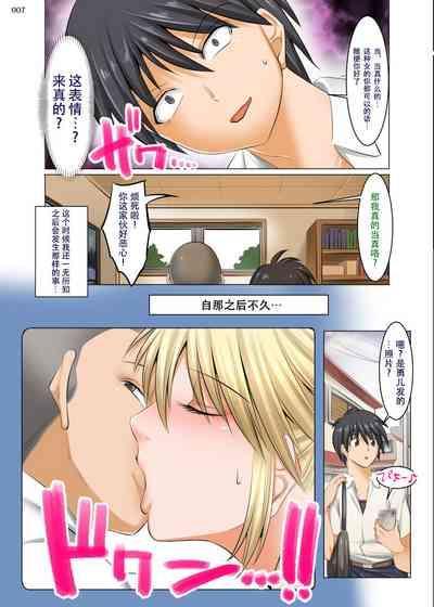 Uchi no Kaa-chan no Doko ga Iinda yo!? Konna Babaa, Hoshikerya Kurete Yaru yo www 5