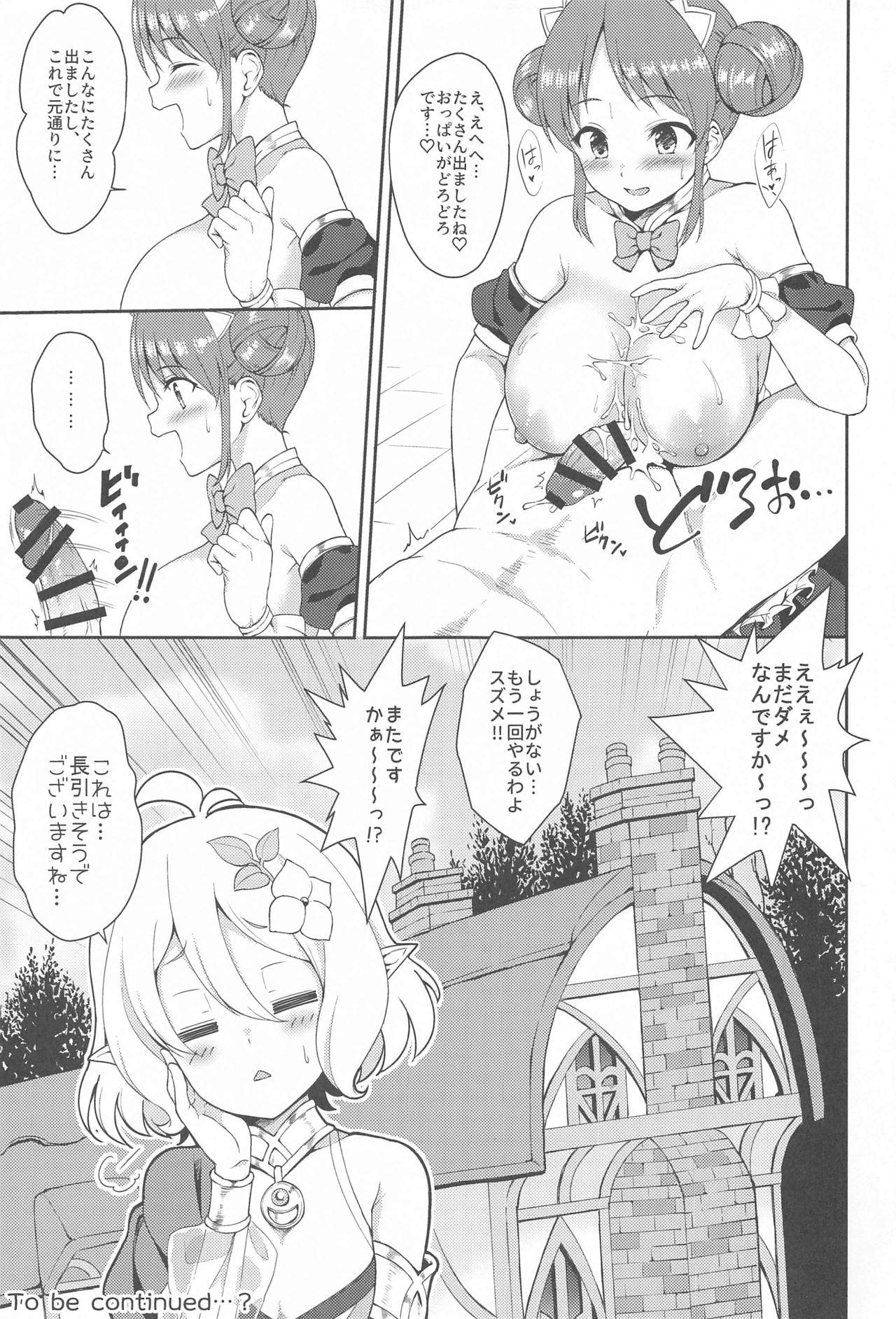 Aruji-sama, Nukinuki Itashimashou! 27