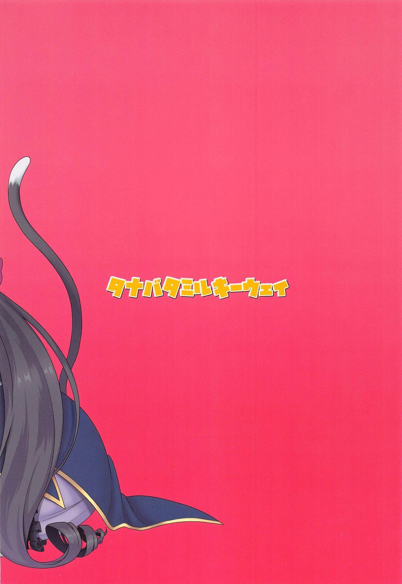 Aruji-sama, Nukinuki Itashimashou! 29