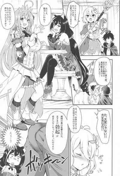 Aruji-sama, Nukinuki Itashimashou! 3
