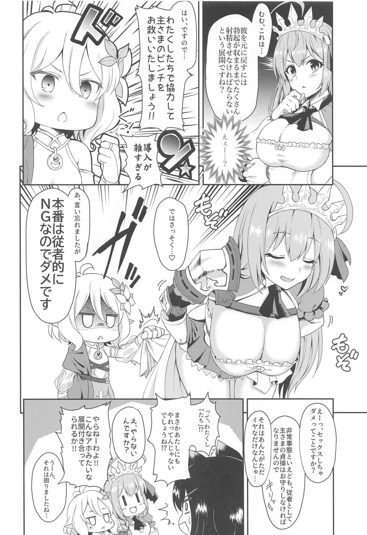 Aruji-sama, Nukinuki Itashimashou! 4