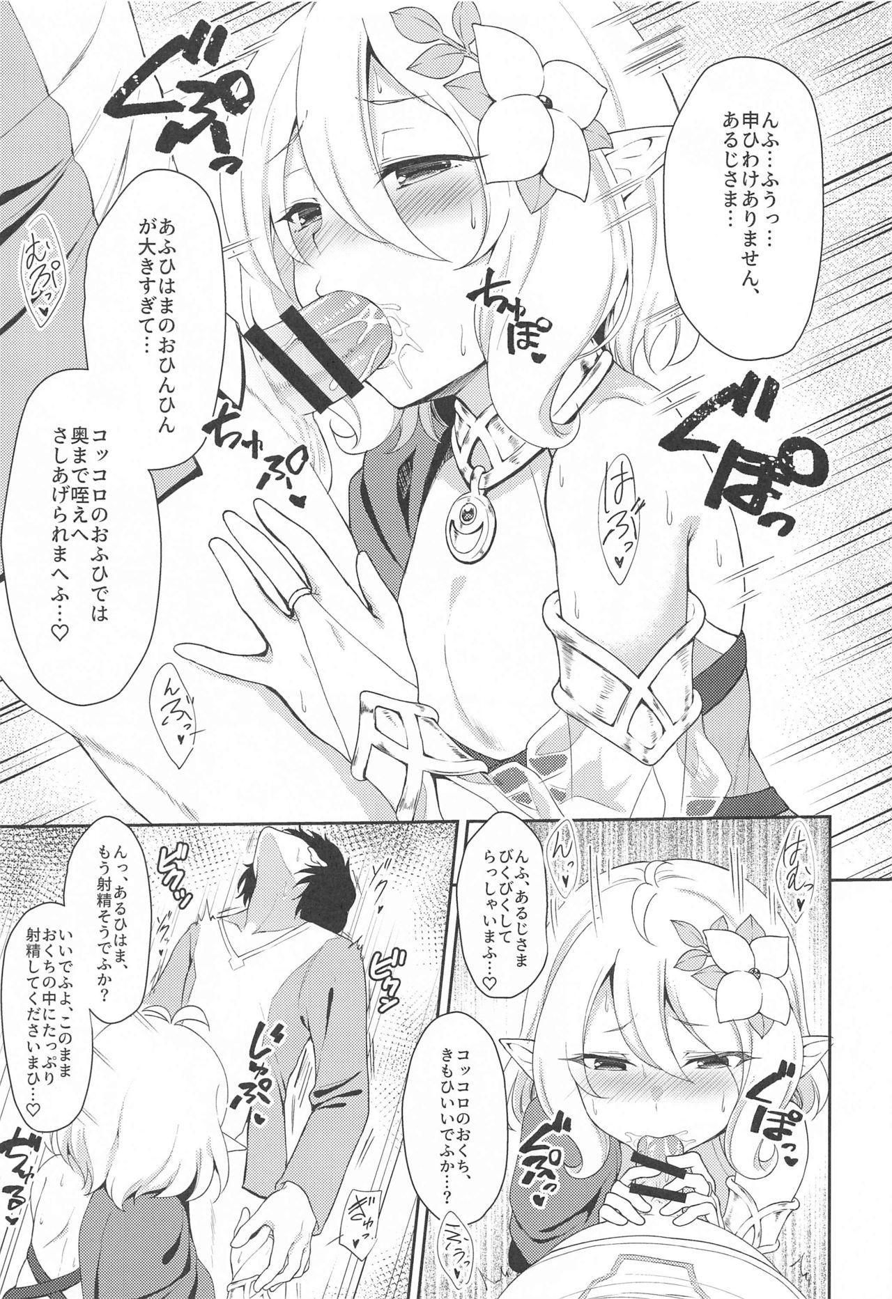 Aruji-sama, Nukinuki Itashimashou! 7