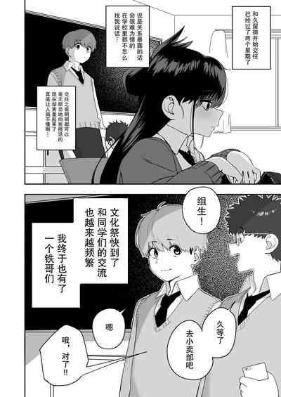 Itabasami na Wakachi Ai 2 1