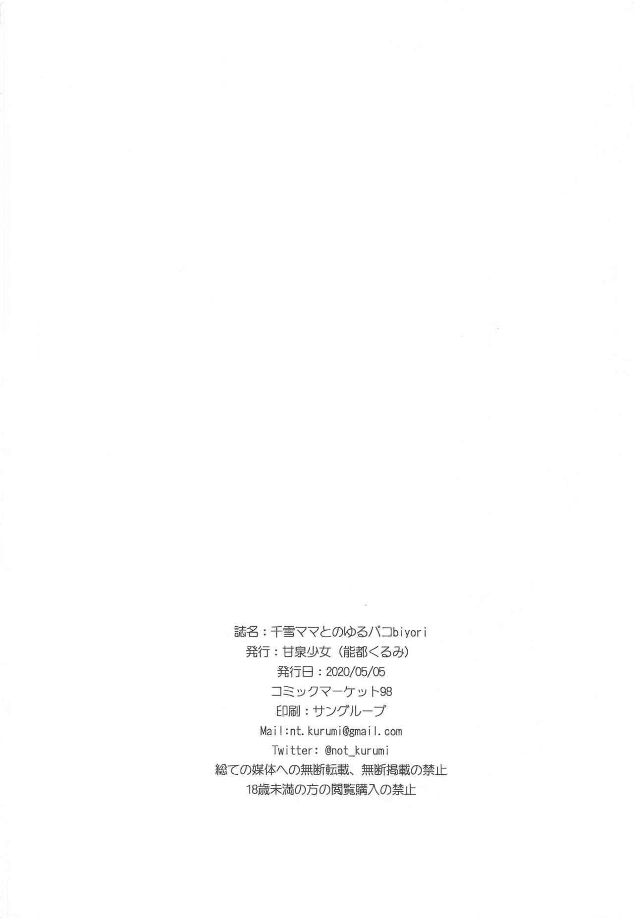 Chiyuki Mama to no Yuru Pako Biyori 25