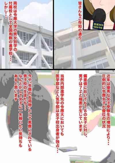 Gyaku Ryona Koukou Pro Wres-bu 1 4