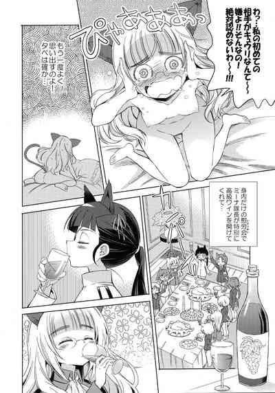 Dame da yo, Perrine-san! 6