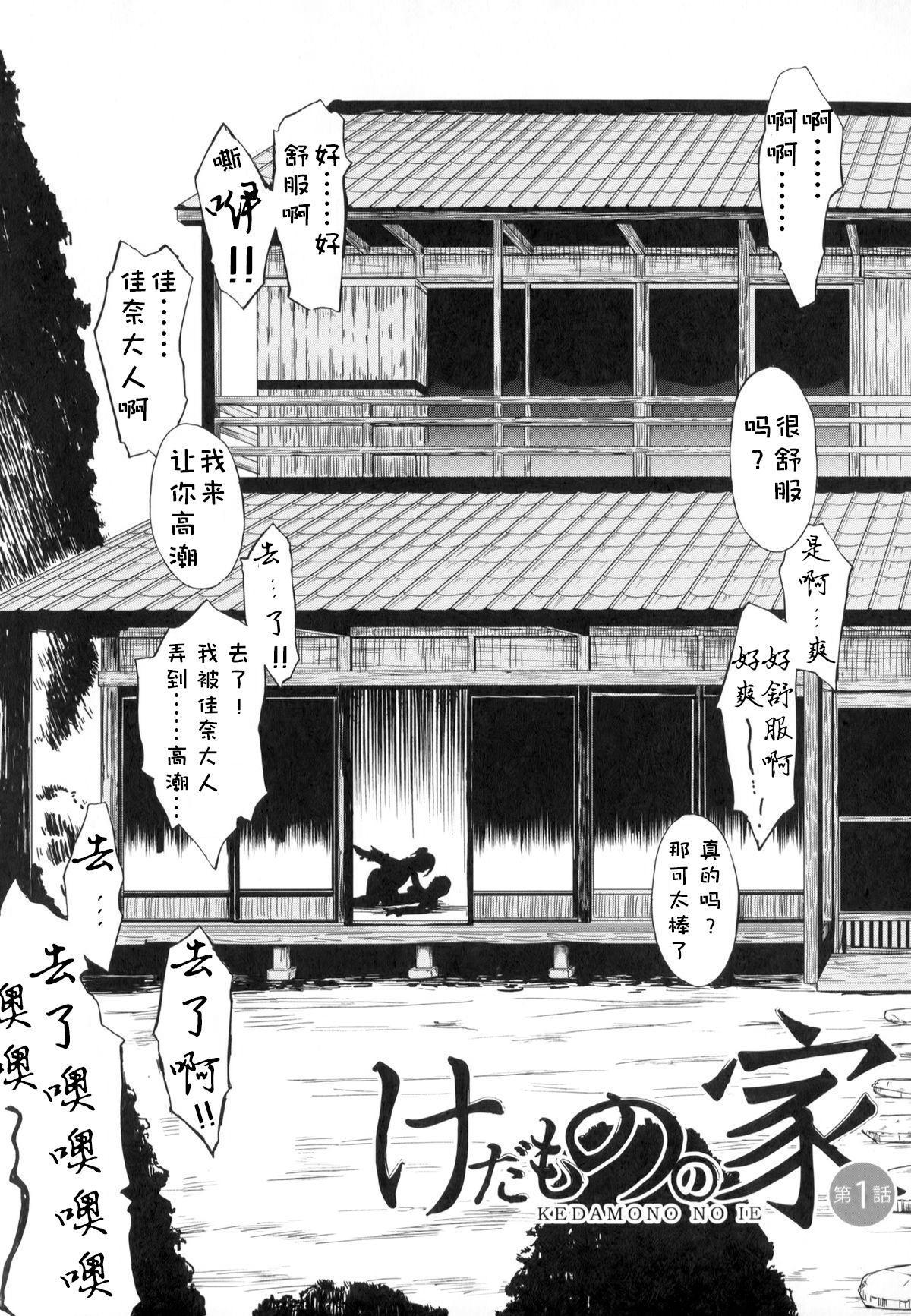 Kedamono no Ie 9