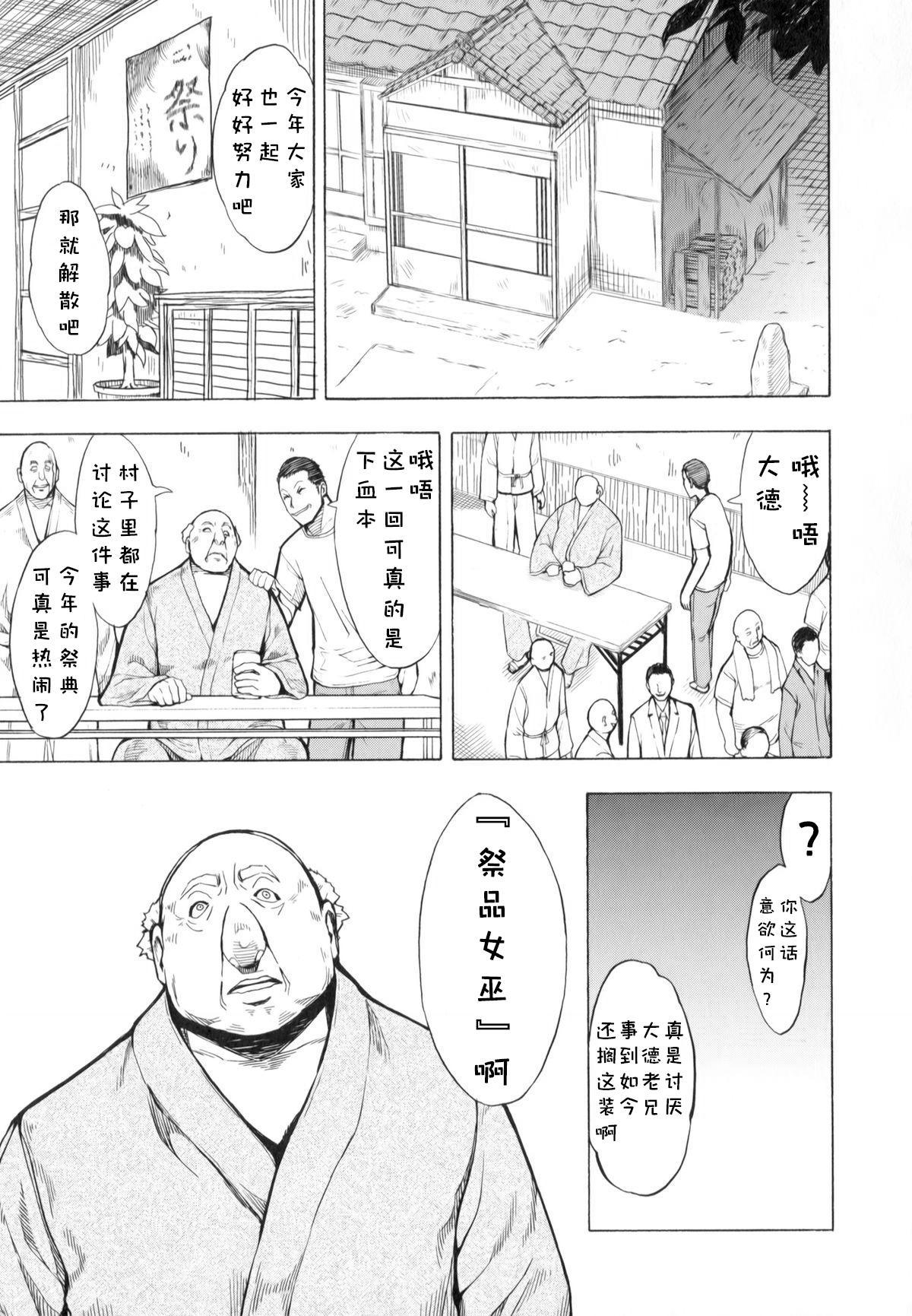 Kedamono no Ie 96