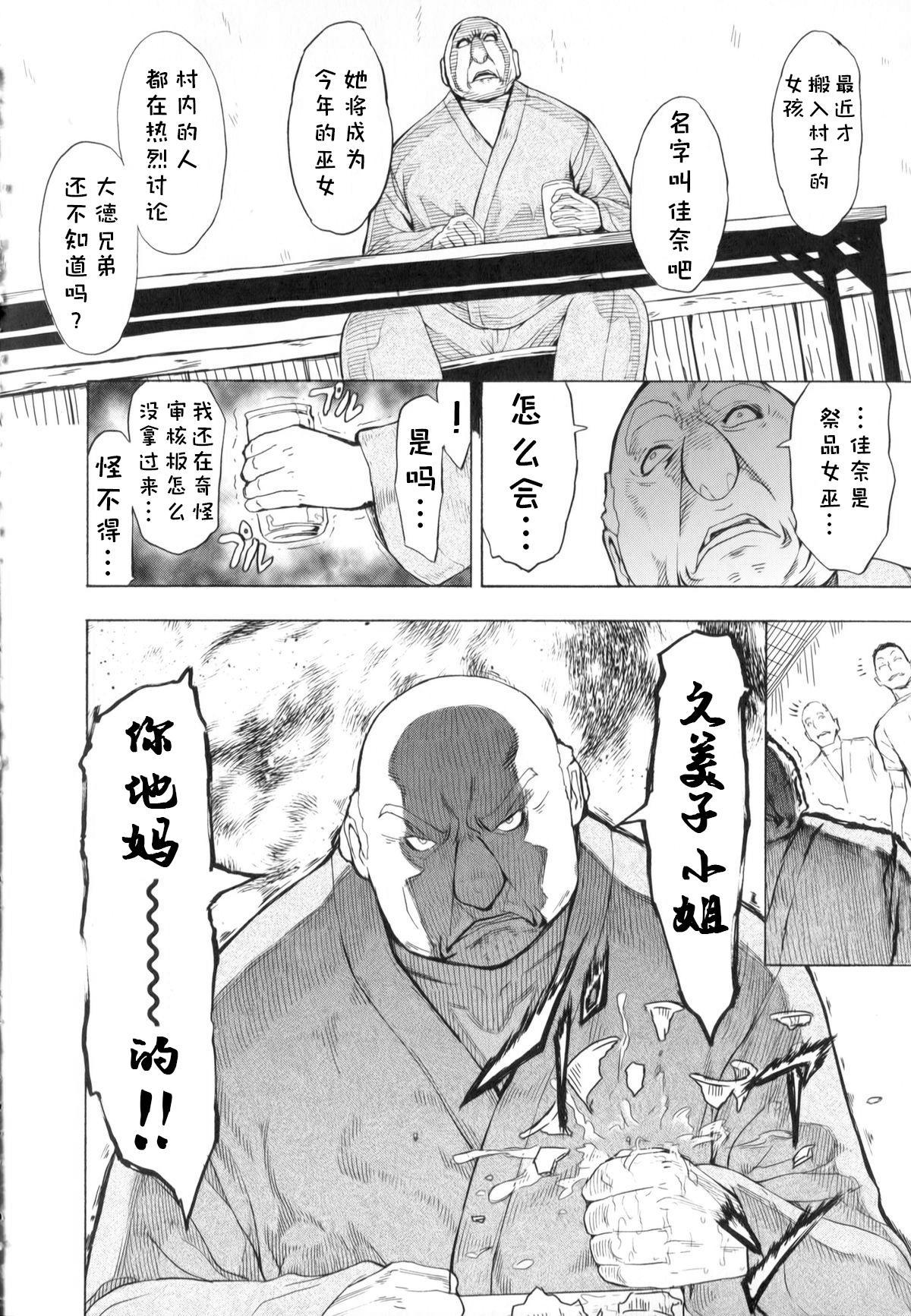 Kedamono no Ie 97