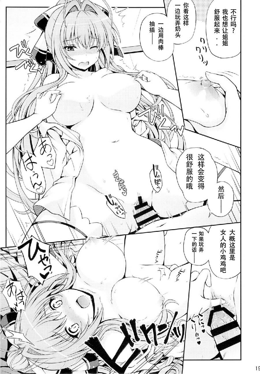 Tasukete!! Isuzu Onee-san! 18