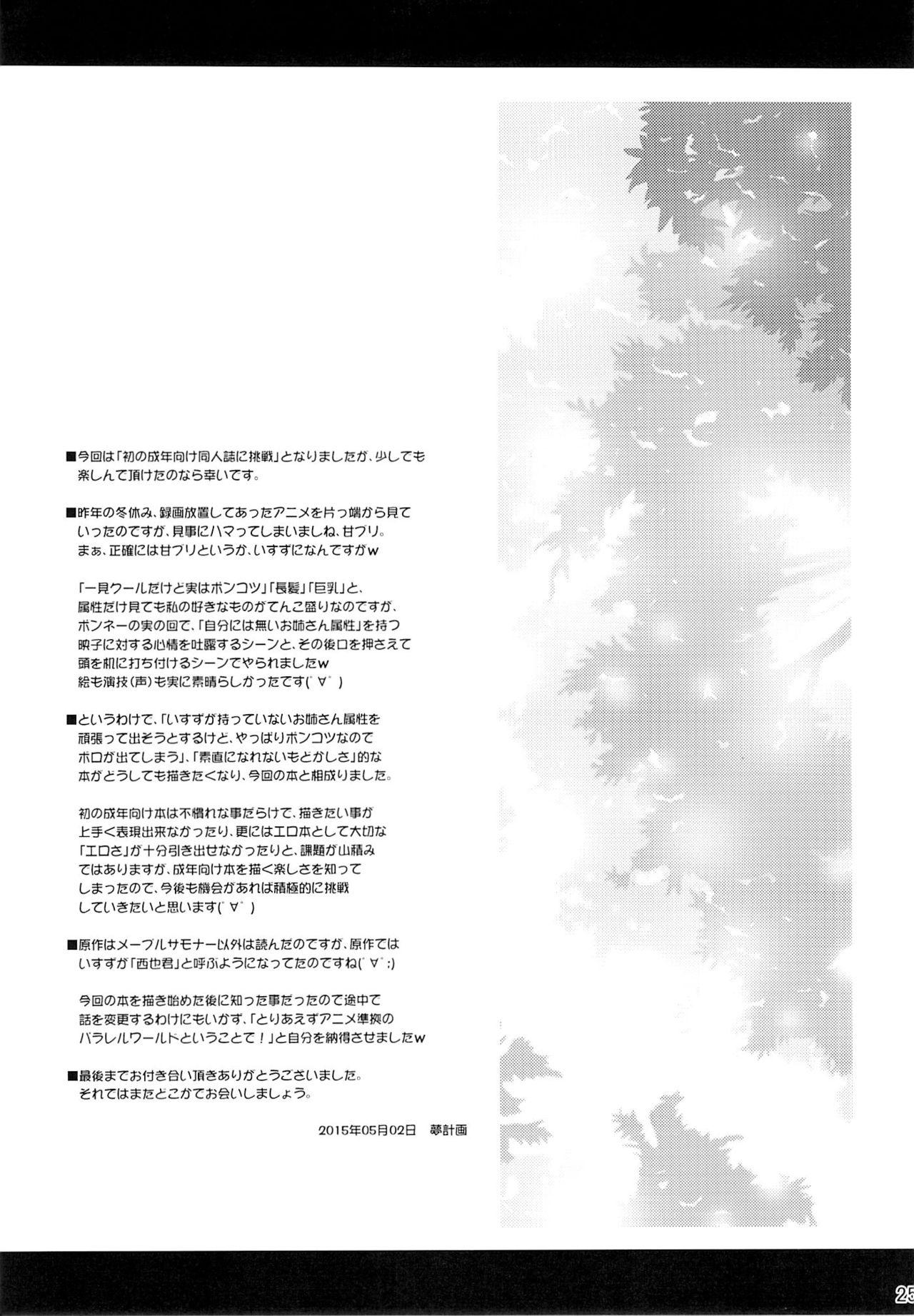 Tasukete!! Isuzu Onee-san! 24