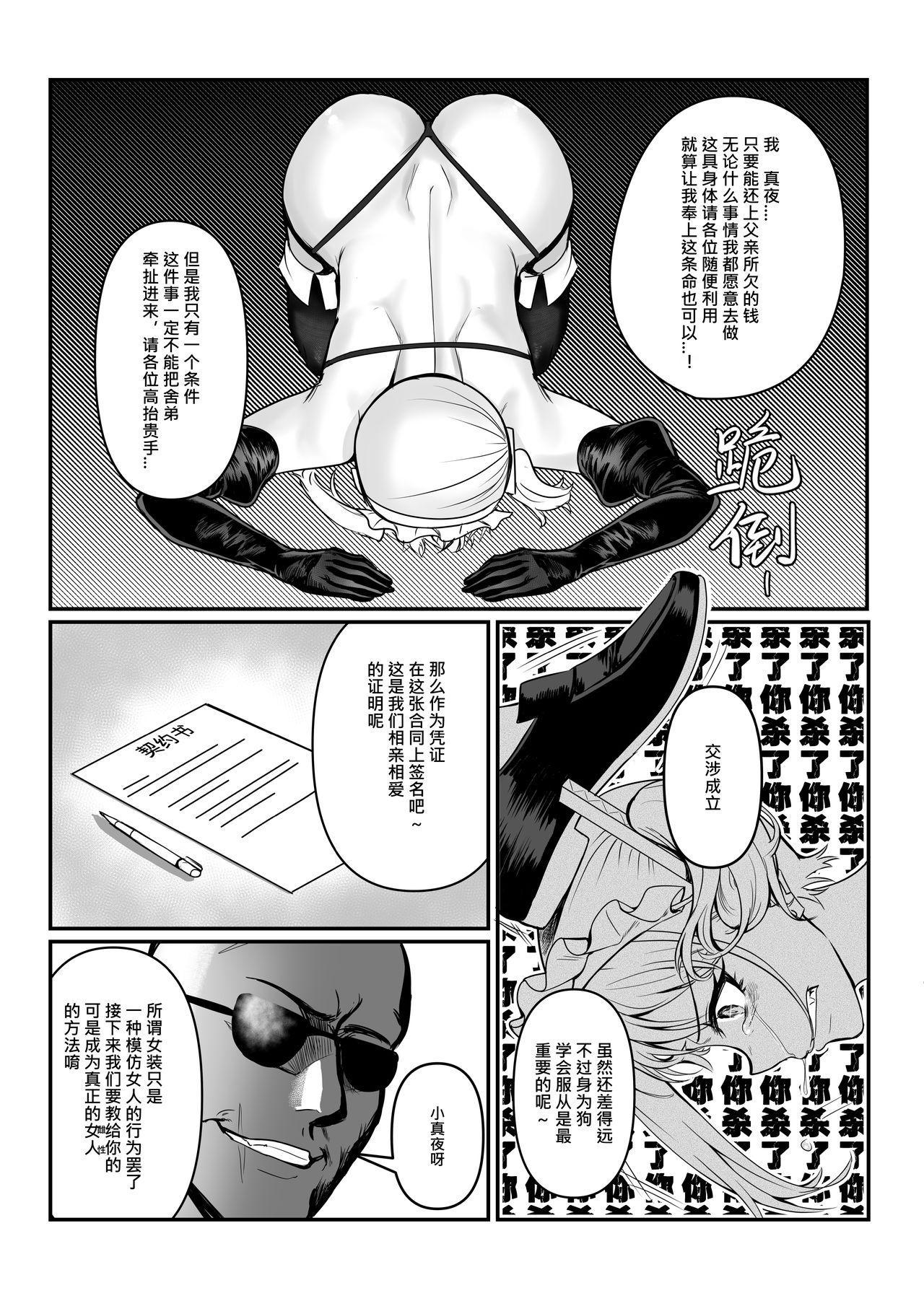 真夜ちゃんのAV調教デビュー 13