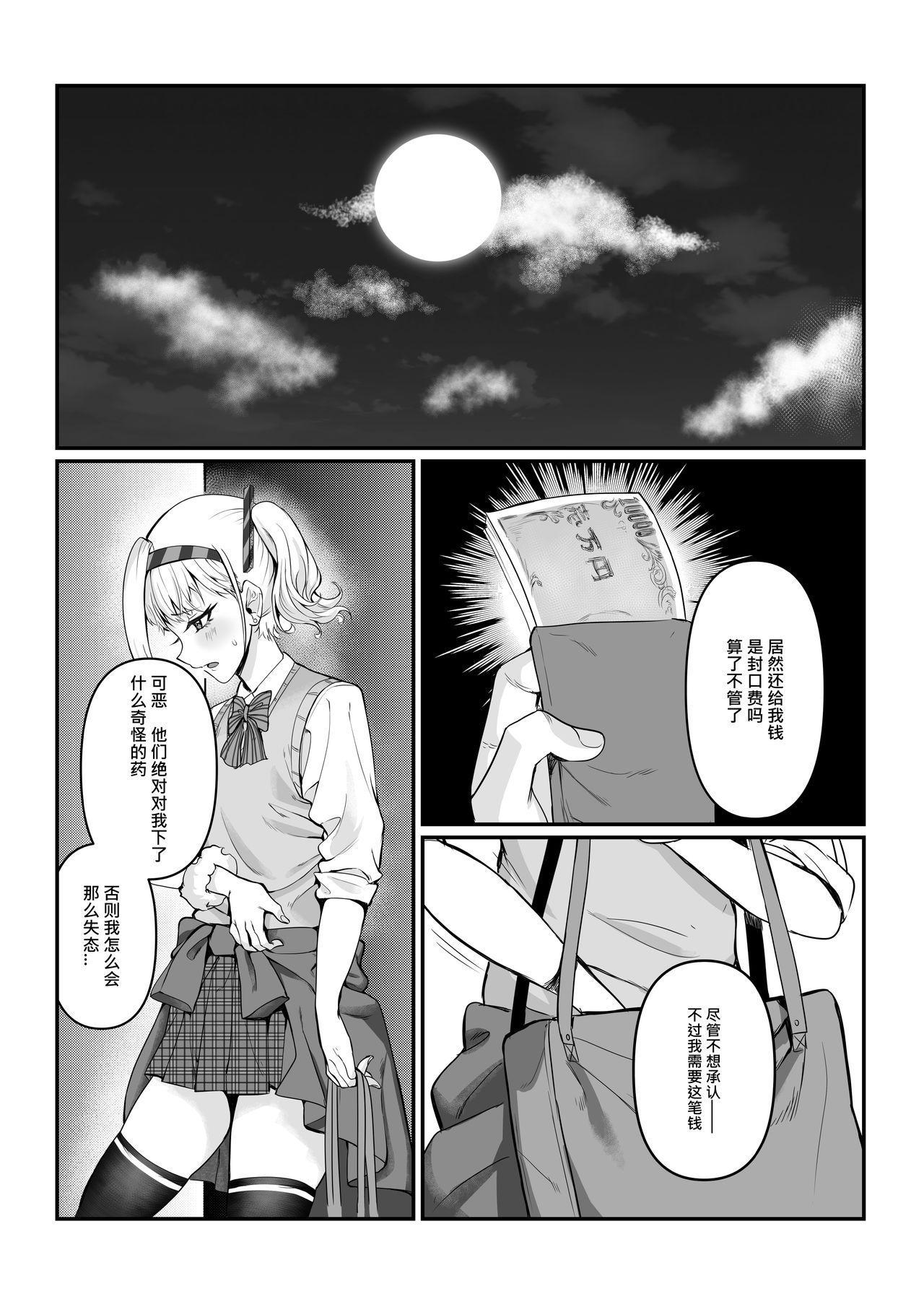 真夜ちゃんのAV調教デビュー 22