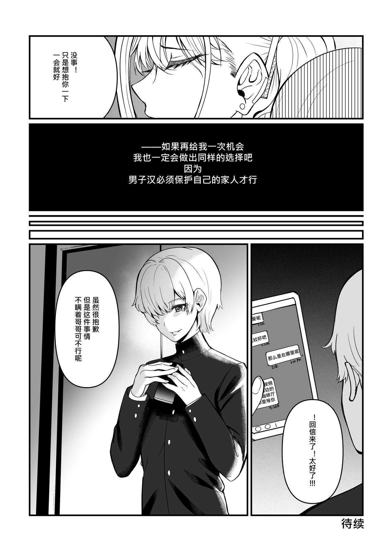 真夜ちゃんのAV調教デビュー 24