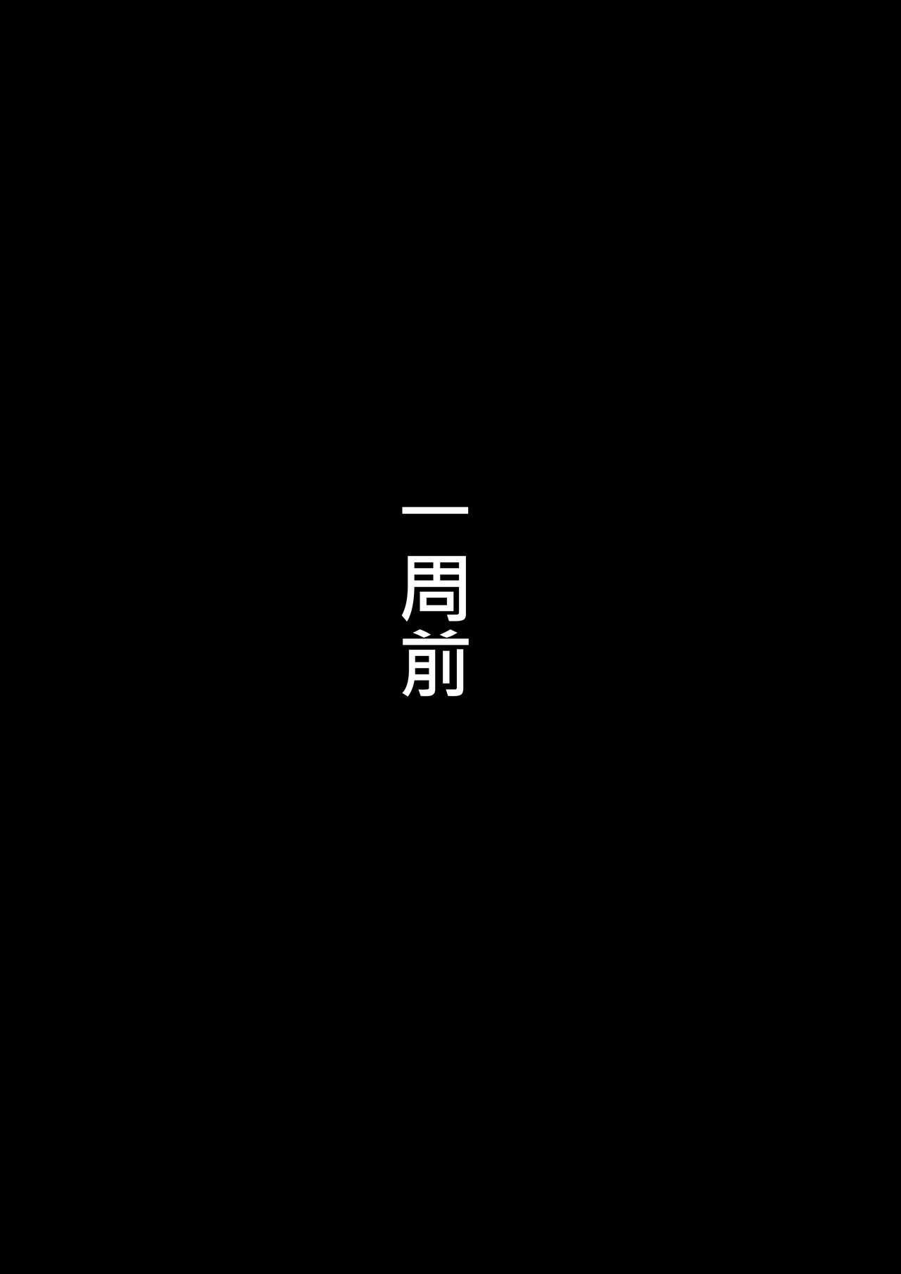 真夜ちゃんのAV調教デビュー 6