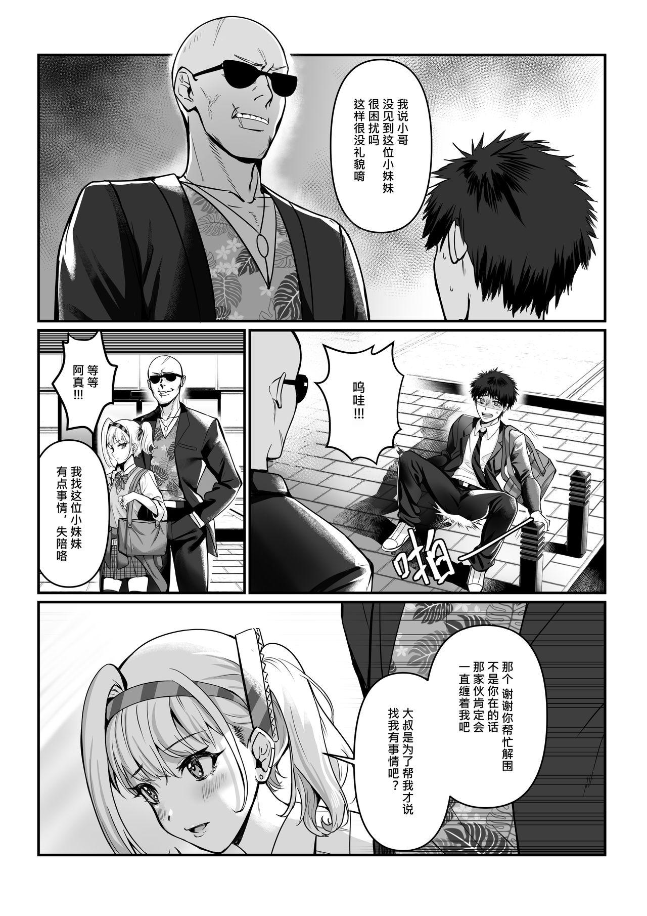 真夜ちゃんのAV調教デビュー 8