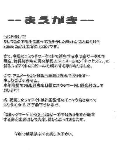 Natsuyasumi Period Layout Shuu 12 Aug. 2012 Ver. 3