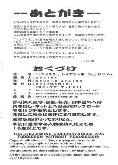 Natsuyasumi Period Layout Shuu 12 Aug. 2012 Ver. 8