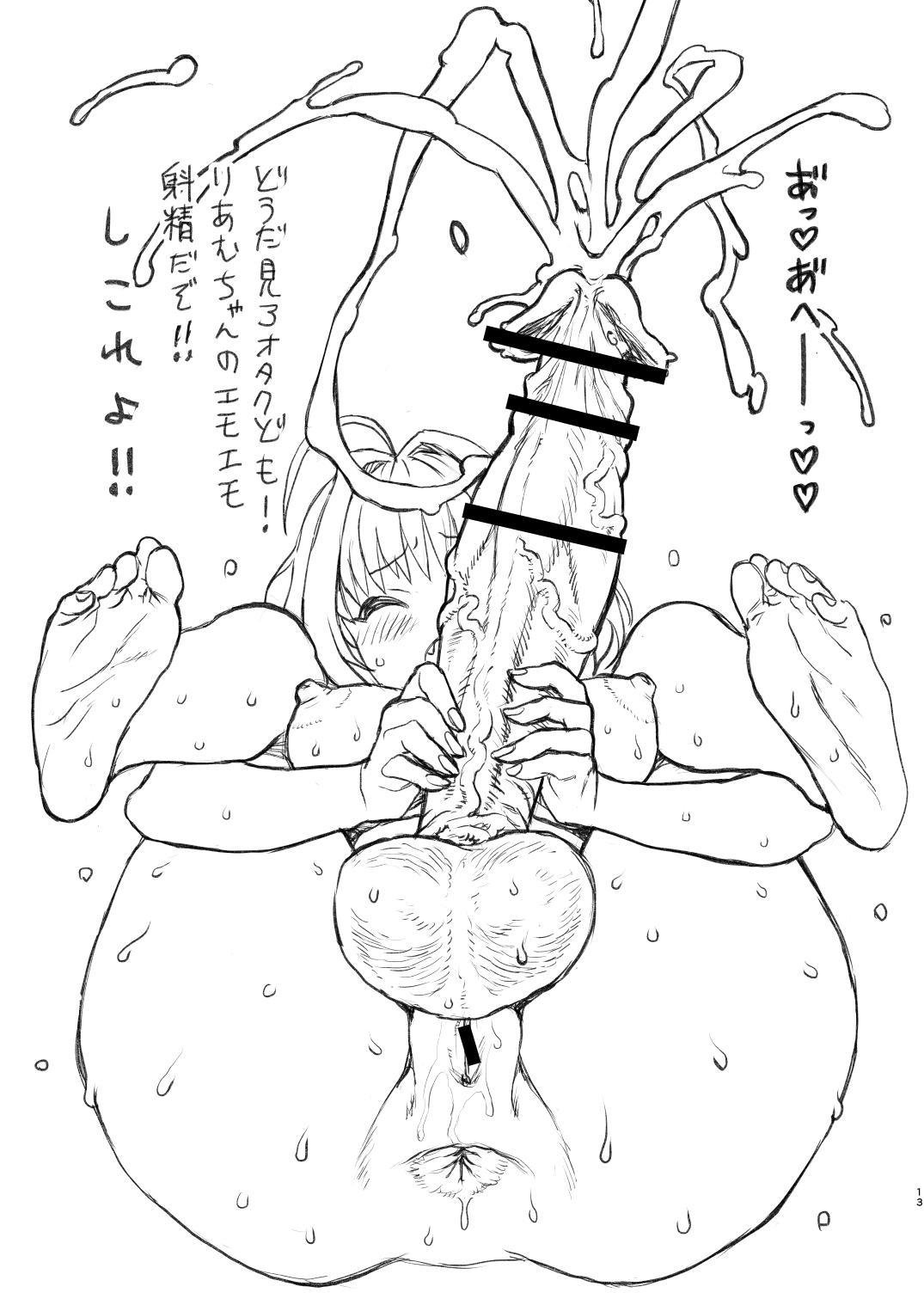 Yumemi Riamu wa Yume o Mitai 12