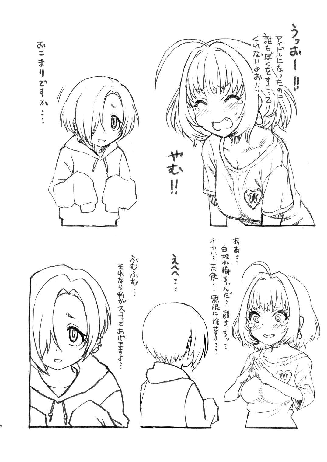 Yumemi Riamu wa Yume o Mitai 5