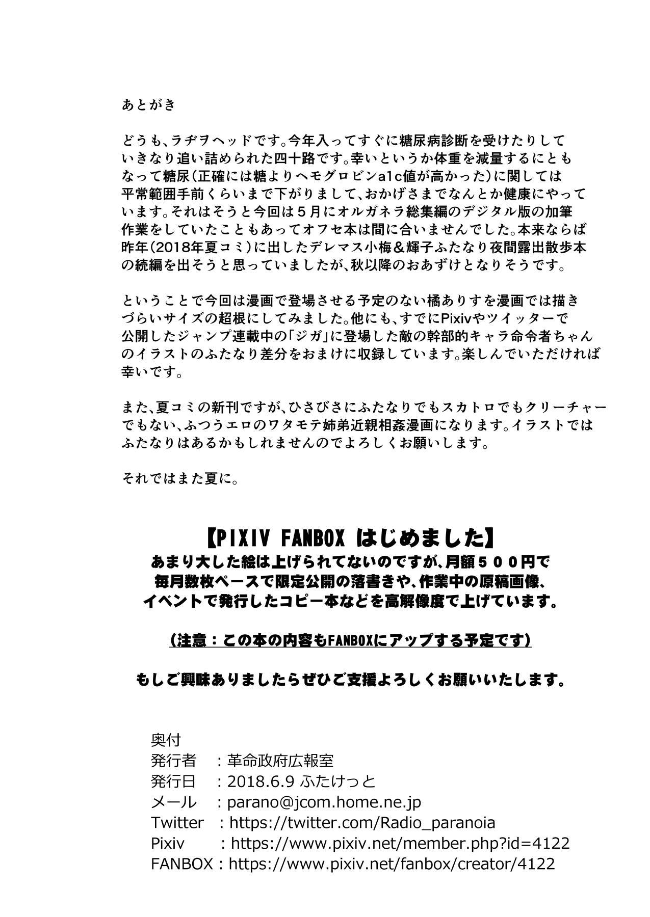[Kakumei Seifu Kouhoushitsu (Radiohead)] Futa naroutomo shindereragāruzu (THE IDOLM@STER CINDERELLA GIRLS) )[Digital] 9