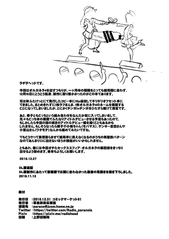 Suki nandakara Shouganai! 17