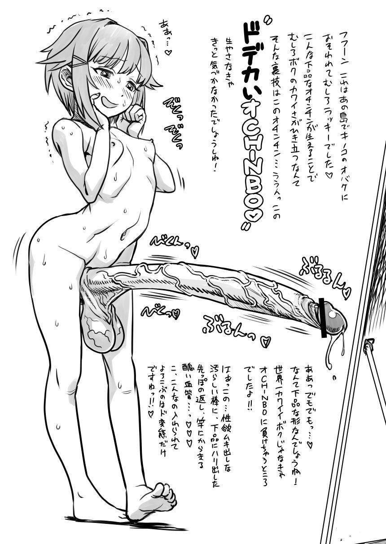 Suki nandakara Shouganai! 2