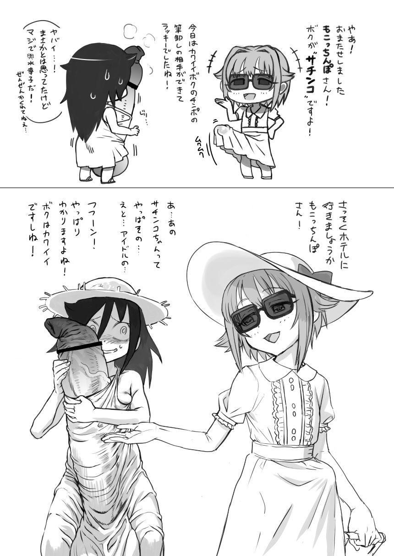 Suki nandakara Shouganai! 8