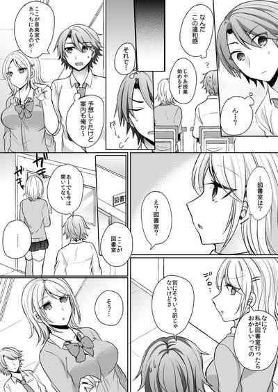 Tenkou Shonichi no Gal ni Iretara... Jitsu wa Shojo!1-3 3