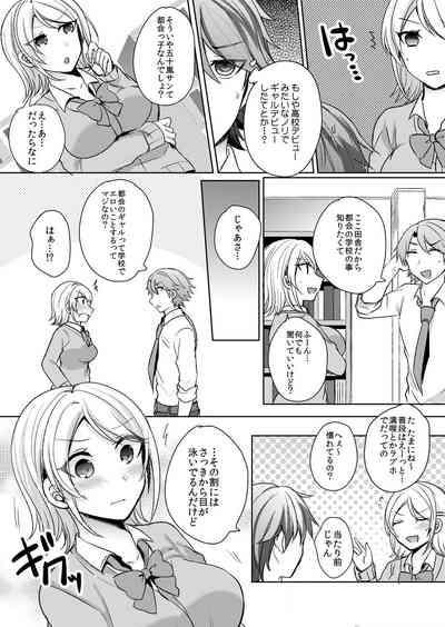Tenkou Shonichi no Gal ni Iretara... Jitsu wa Shojo!1-3 5