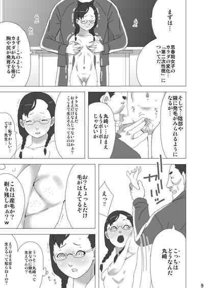 Shūchi seikyōiku 9