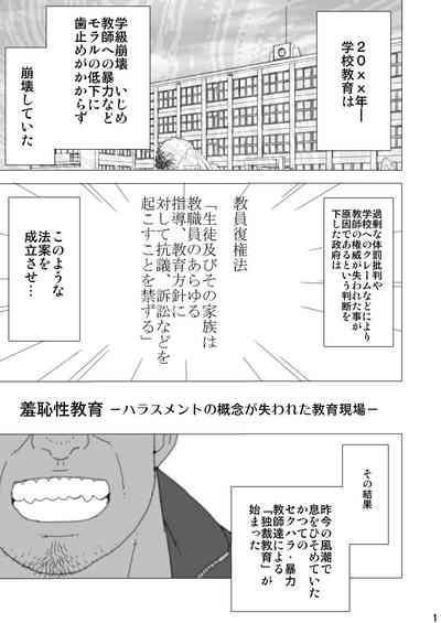 Shūchi seikyōiku 1